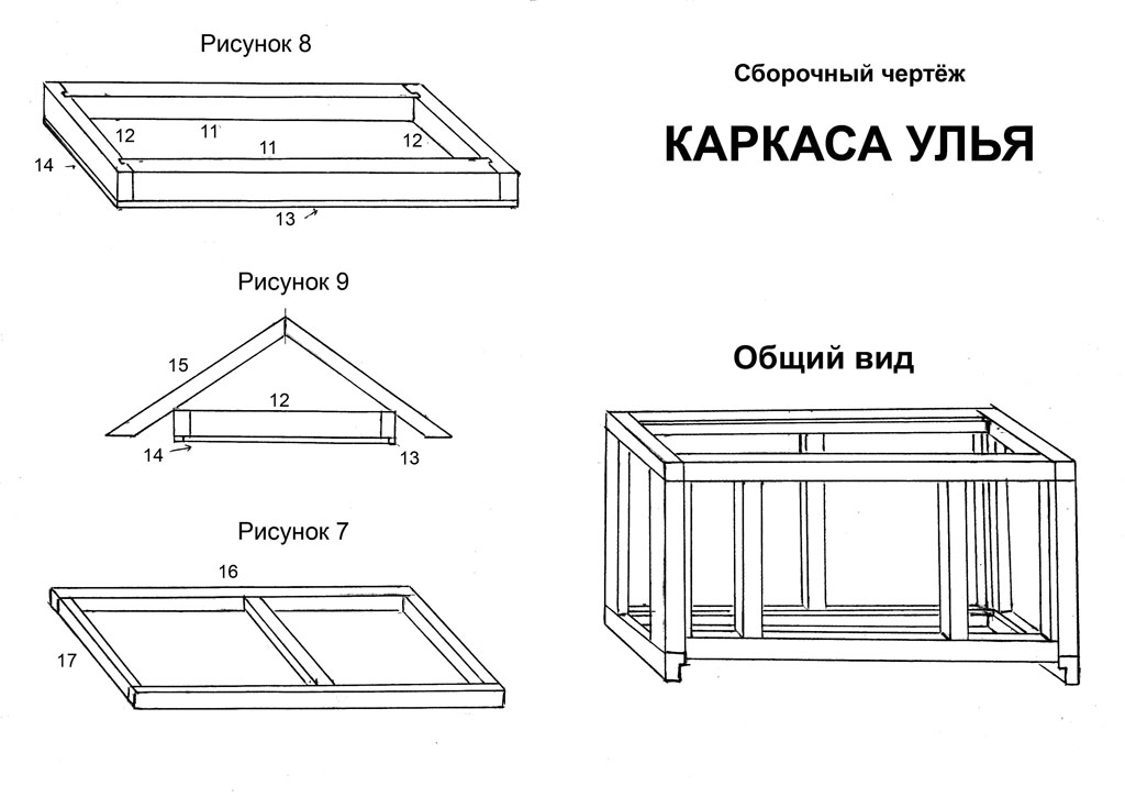 Улей  чертежи 24 рамки 109
